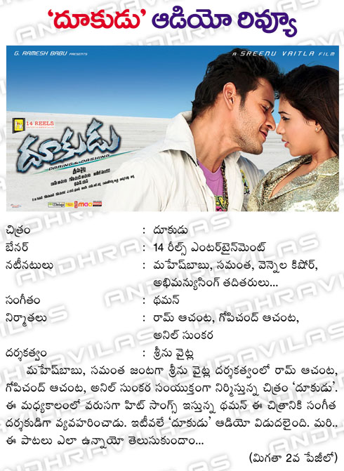 mahesh-dookudu-audio-review-dhookudu-music-review-mahesh-samantha-srunuvaitla