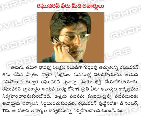 raghuvaran-name-meeda-awards