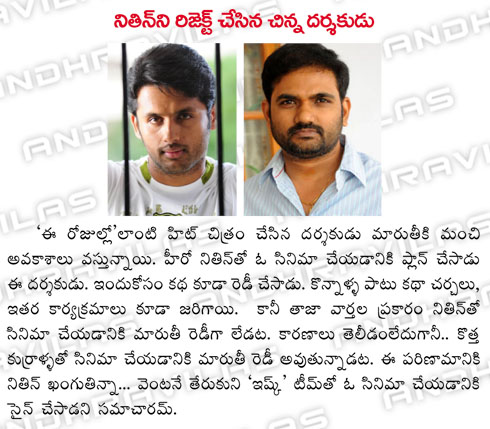 nithin-ni-reject-chesina-small-director-maruthi