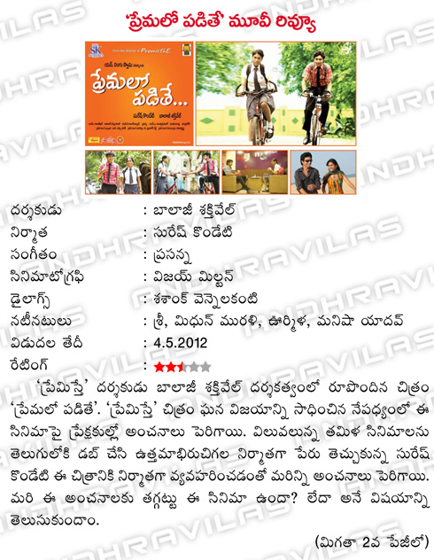 prema-lo-padithe-movie