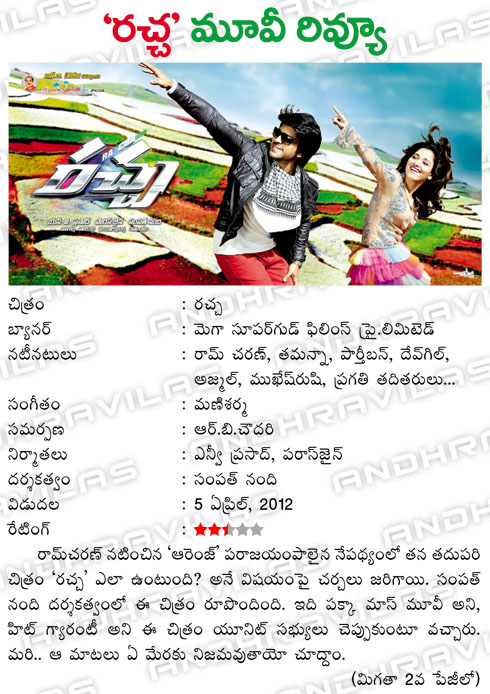 racha-movie-review-rachcha-review