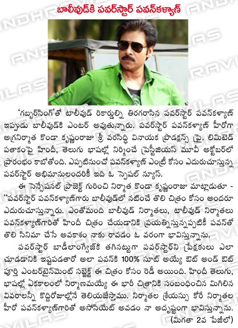 bollywood-ki-powerstar-pawankalyan