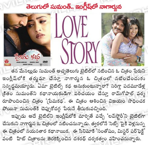 telugulo-sumantha-english-lo-nagarjuna-lovestory