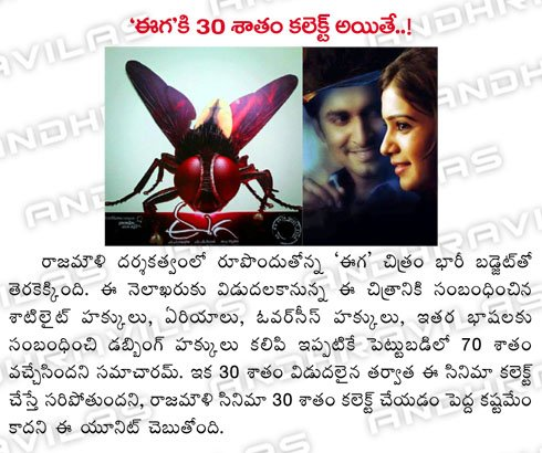 eega-ki-30percent-collect-aythe