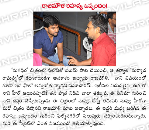 rajamouli-secret-promise-to-nani